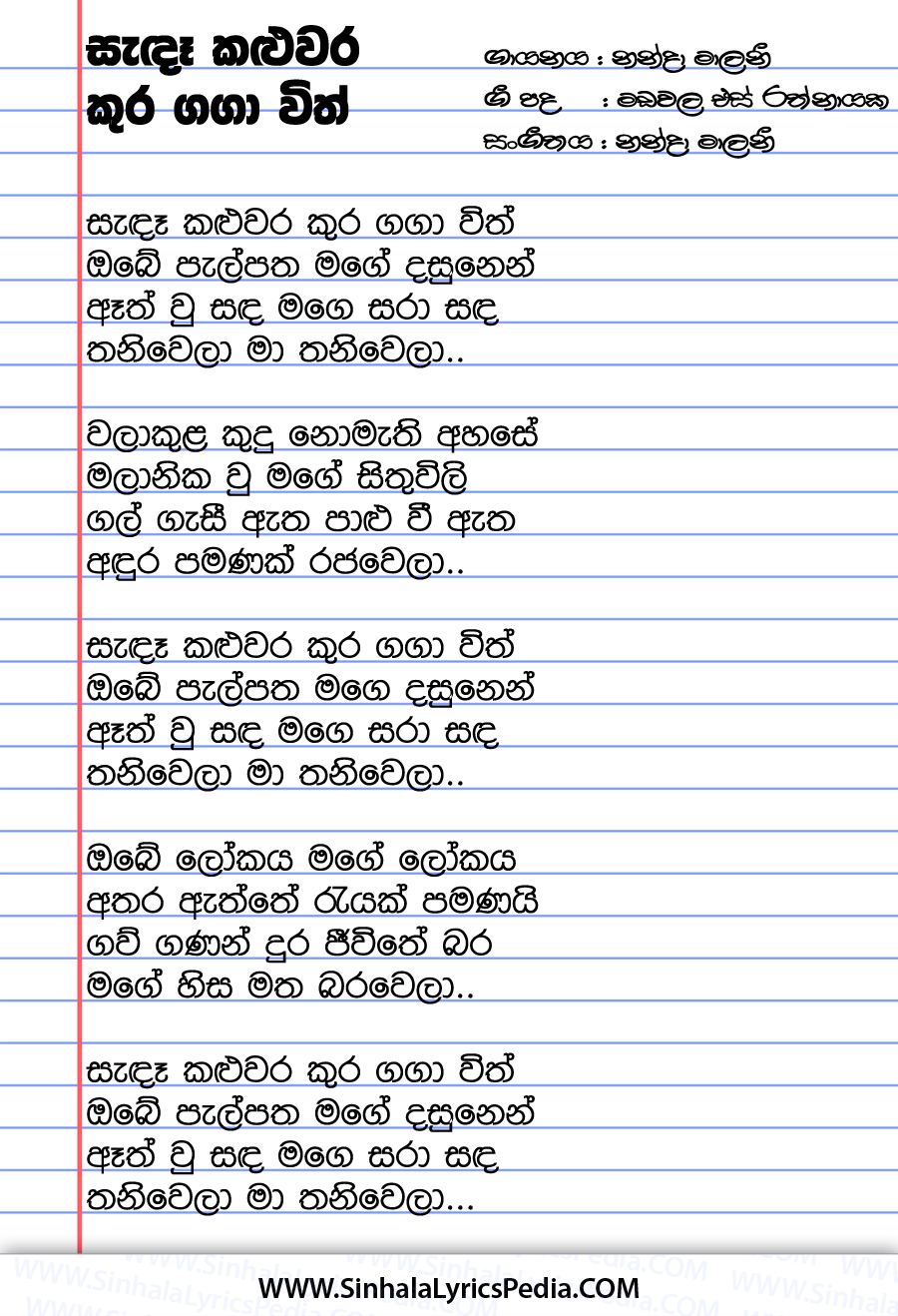 Sanda Kaluwara Kura Gaga With Song Lyrics