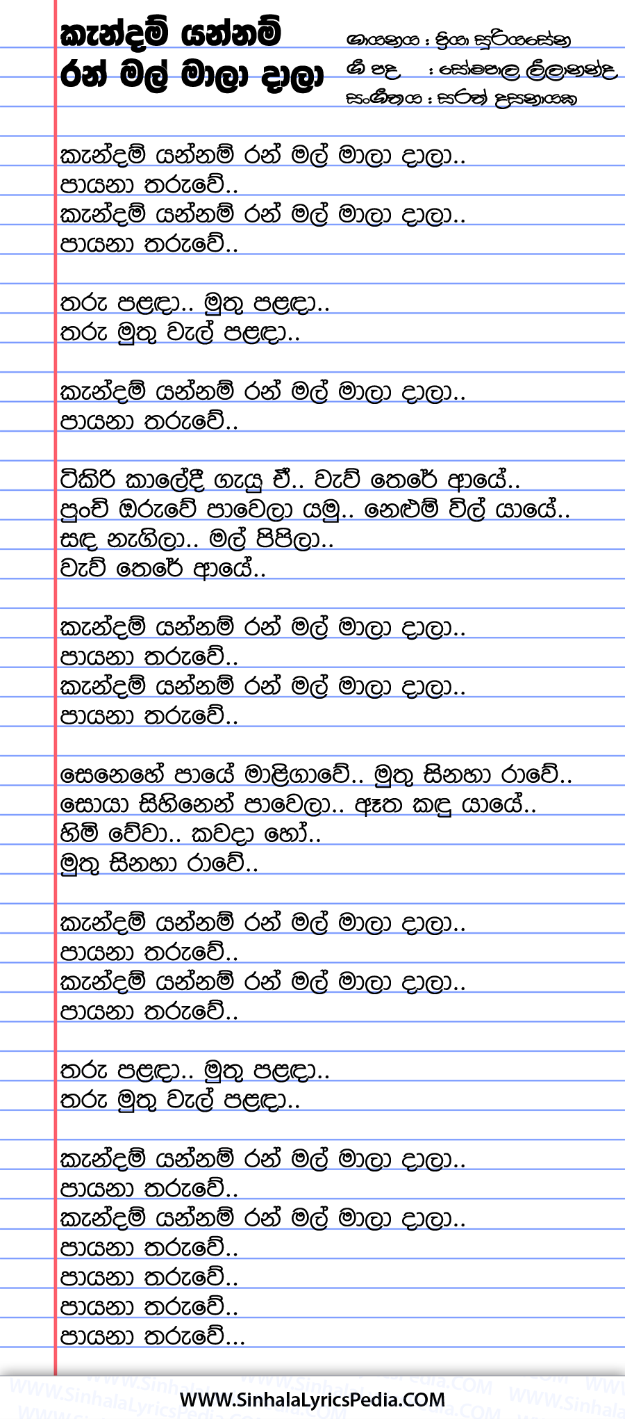 Kandan Yannam Ranwan Mala Dala Song Lyrics