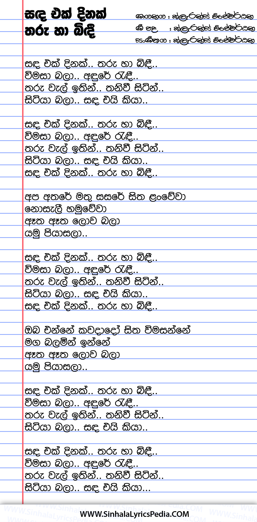 Sanda Ek Dinak Tharu Ha Bindi Song Lyrics