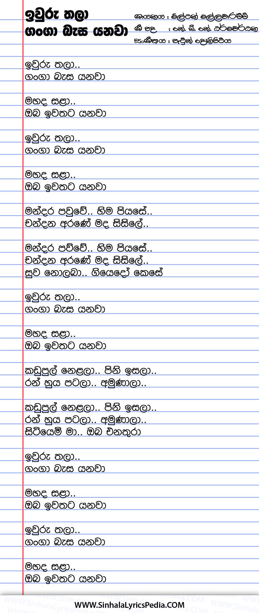 Iwuru Thala Ganga Basa Yanawa Song Lyrics