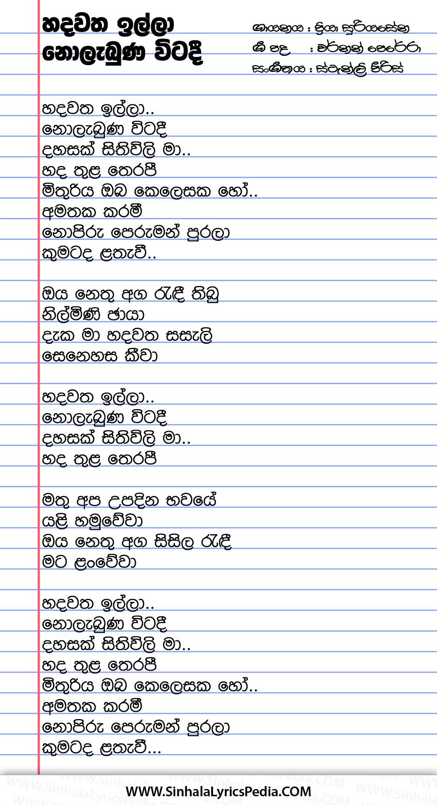 Hadawatha Illa Nolabuna Witadi Song Lyrics