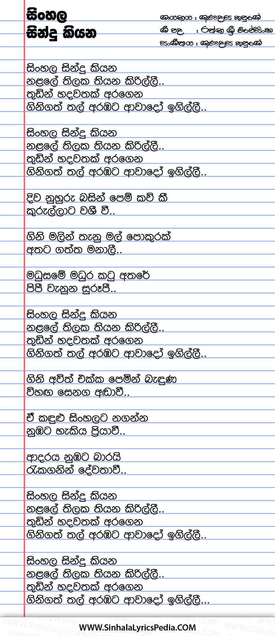 Sinhala Sindu Kiyana Nalale Thilaka Thiyana Song Lyrics