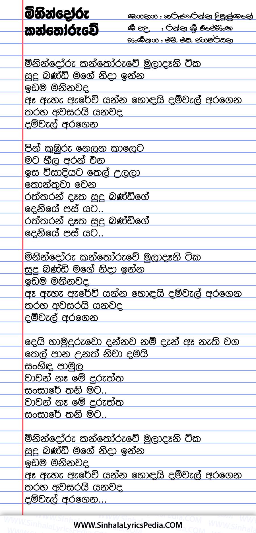 Minindoru Kanthoruwe Muladani Tika Song Lyrics