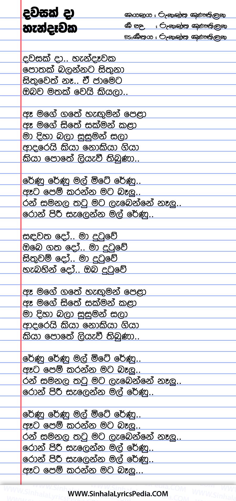 Dawasak Da Handawaka Song Lyrics