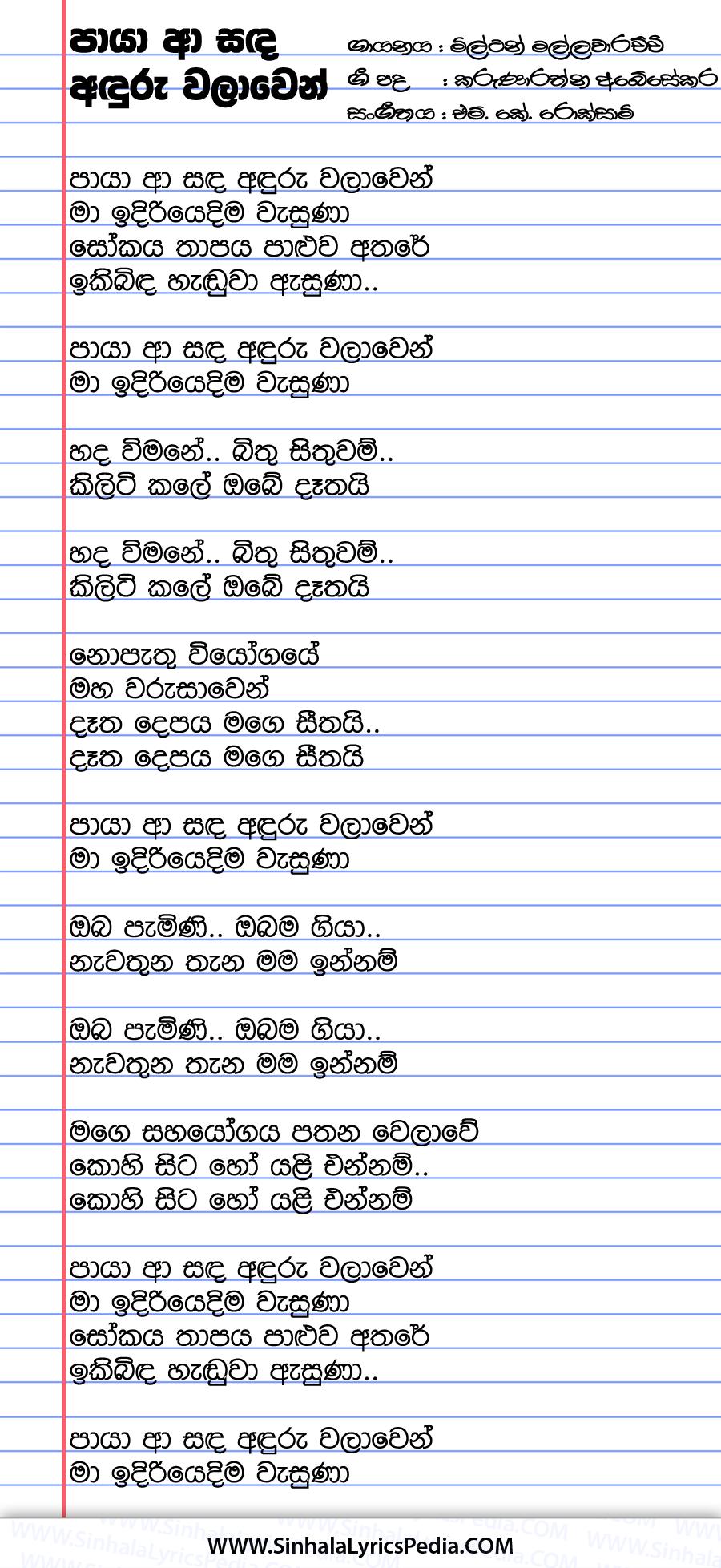 Paya Aa Sanda Aduru Walawen Song Lyrics