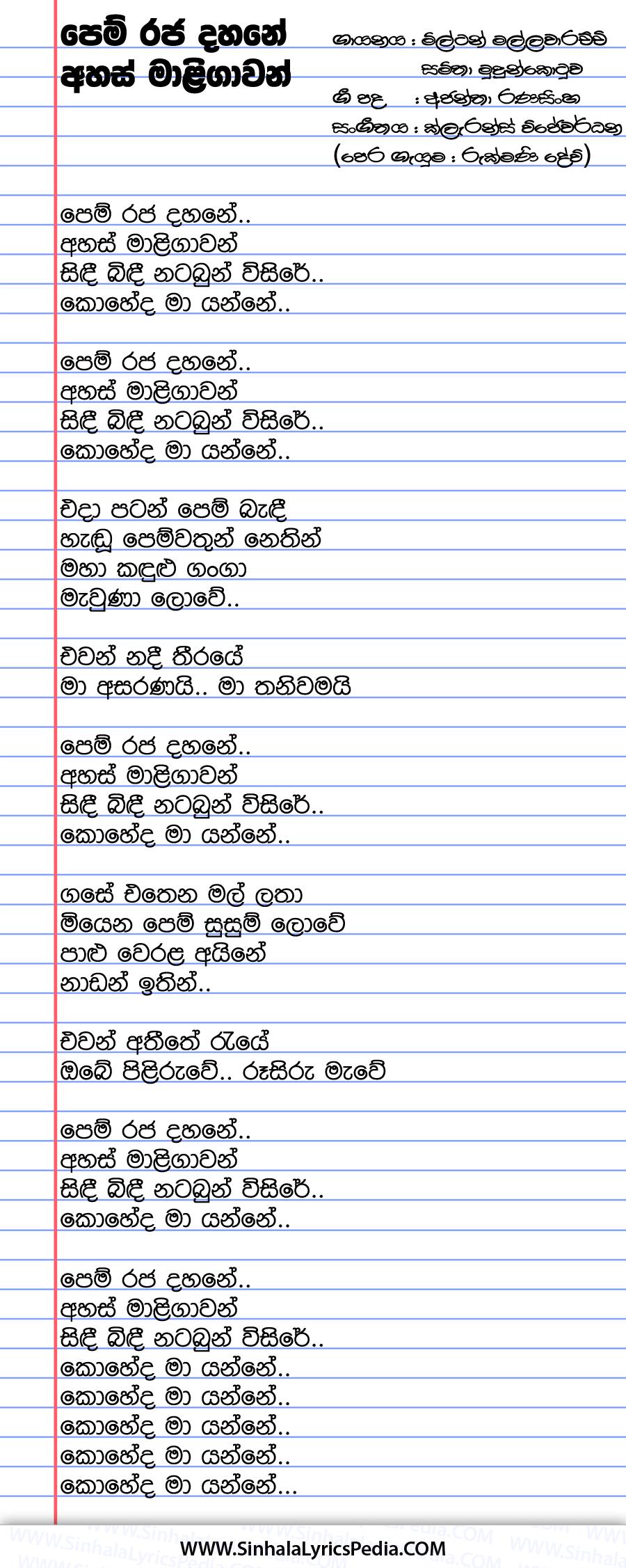 Pem Raja Dahane Ahas Maligawan Song Lyrics