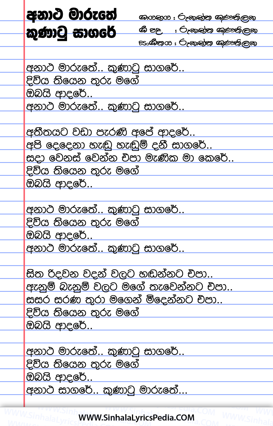 Anatha Maruthe Kunatu Sagare Song Lyrics