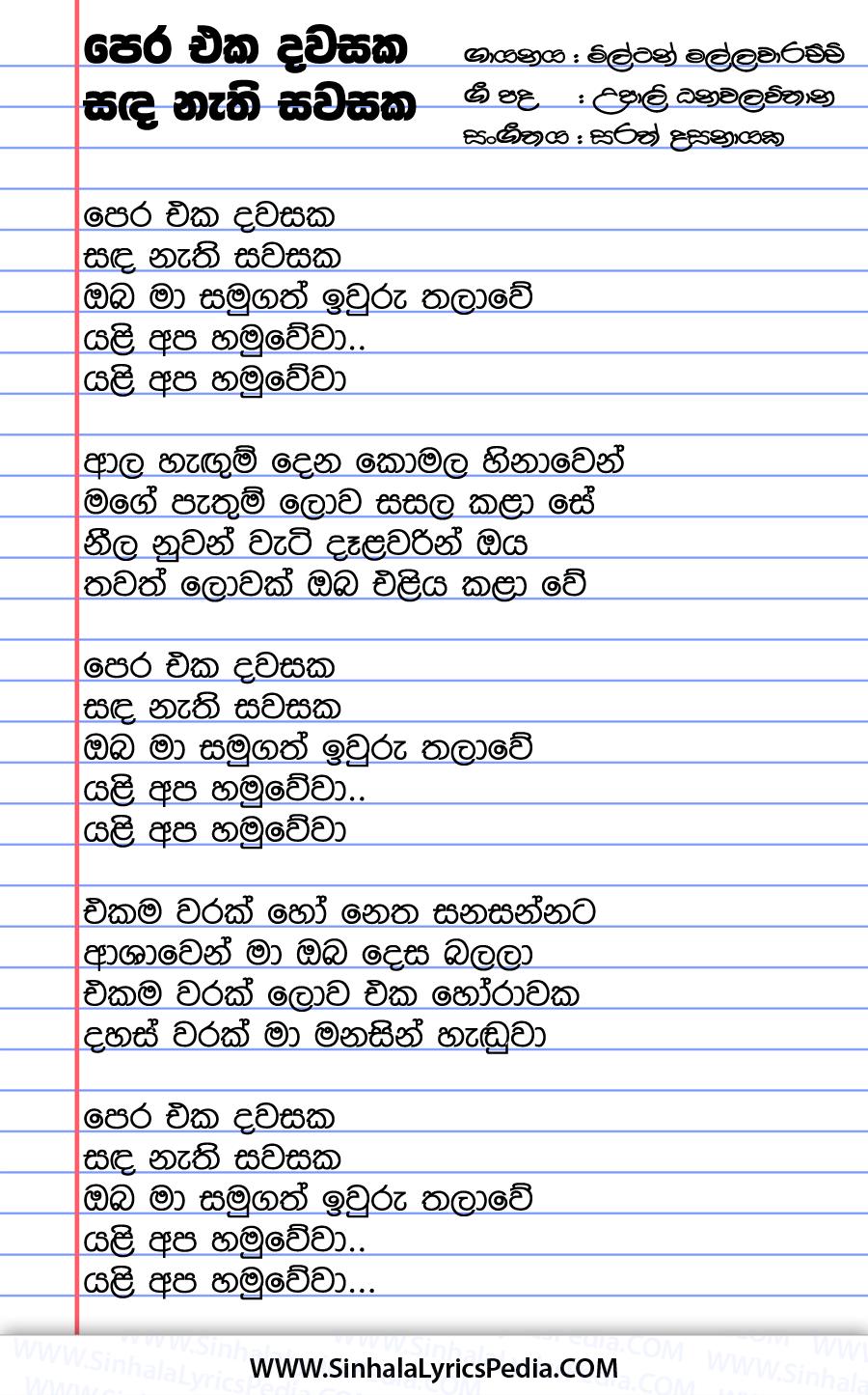 Pera Eka Dawasaka Sanda Nathi Sawasaka Song Lyrics