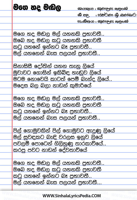Mage Hada Madala Mal Yahanaki Prabawathi Song Lyrics