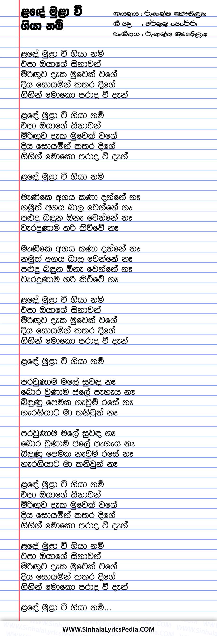 Lande Mula Wee Giya Nam Song Lyrics