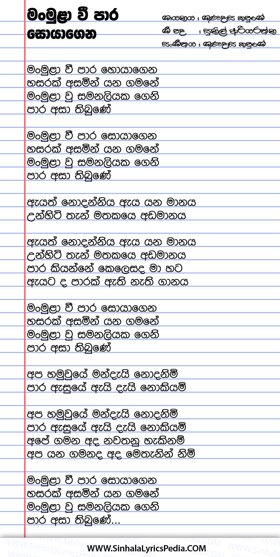 Man Mulawee Para Soyagena Song Lyrics