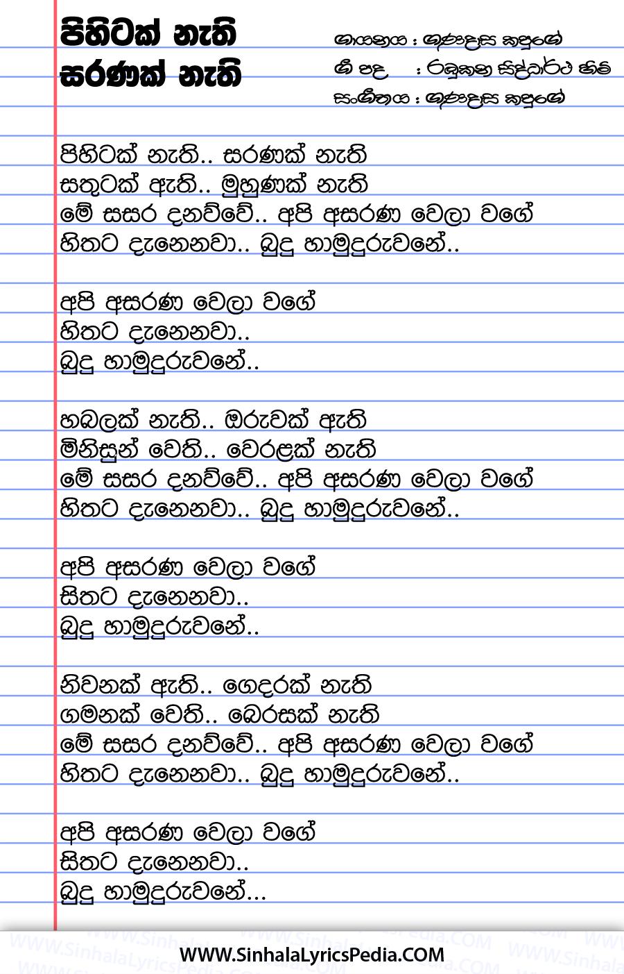 Pihitak Nathi Saranak Nathi Song Lyrics