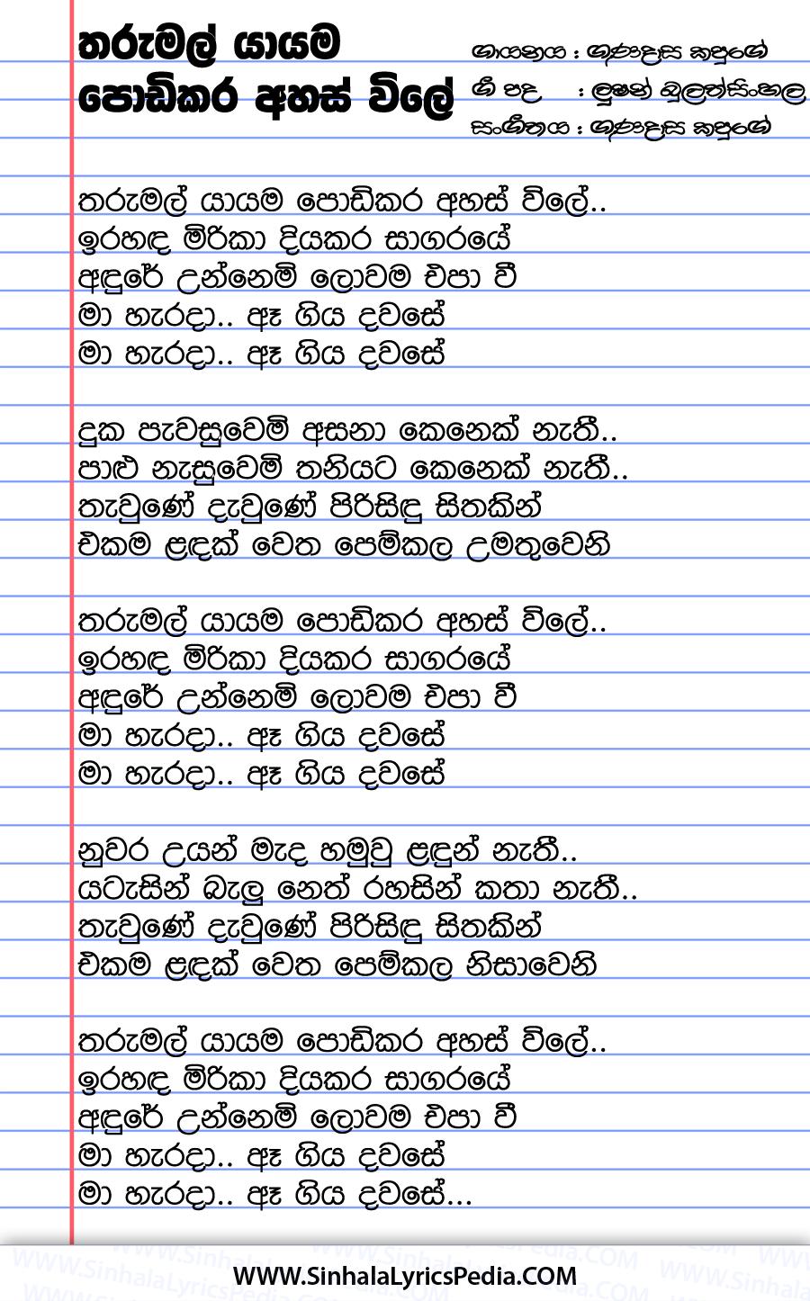 Tharu Mal Yayama Podi Kara Ahas Wile Song Lyrics