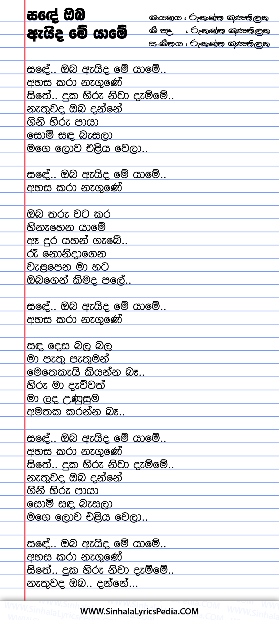 Sande Oba Eida Me Yame Song Lyrics