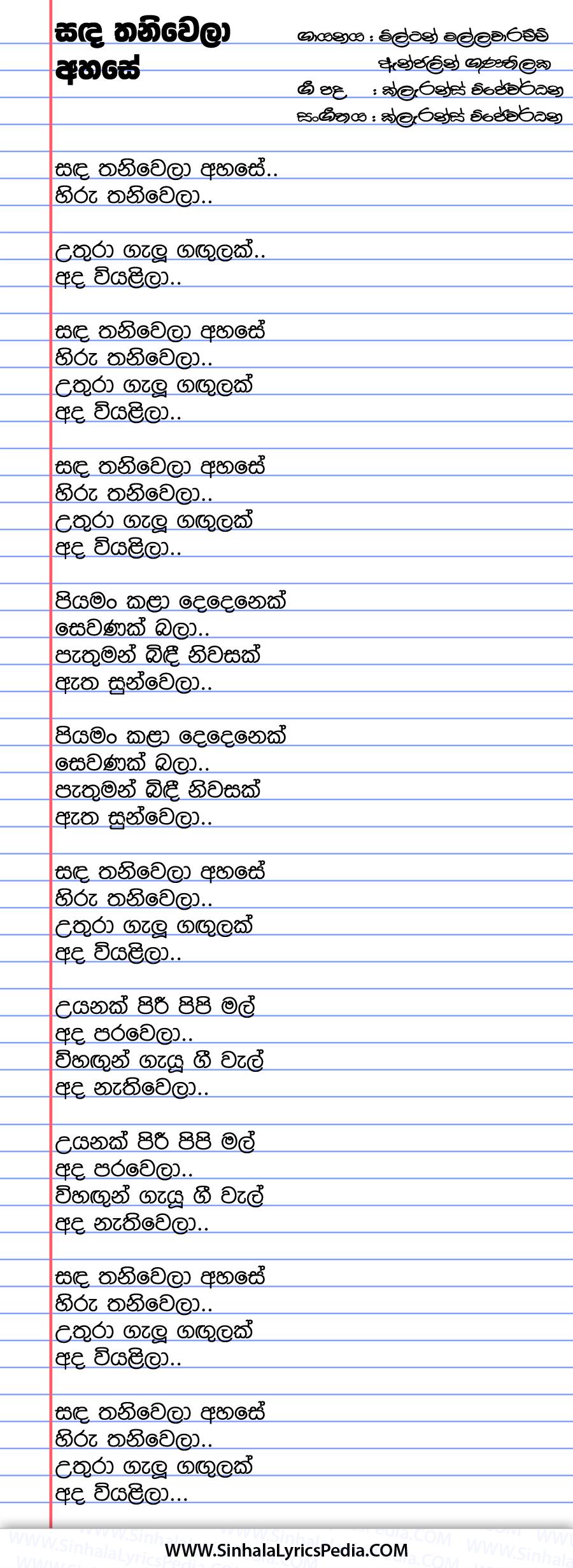 Sanda Thaniwela Ahase Hiru Thaniwela Song Lyrics