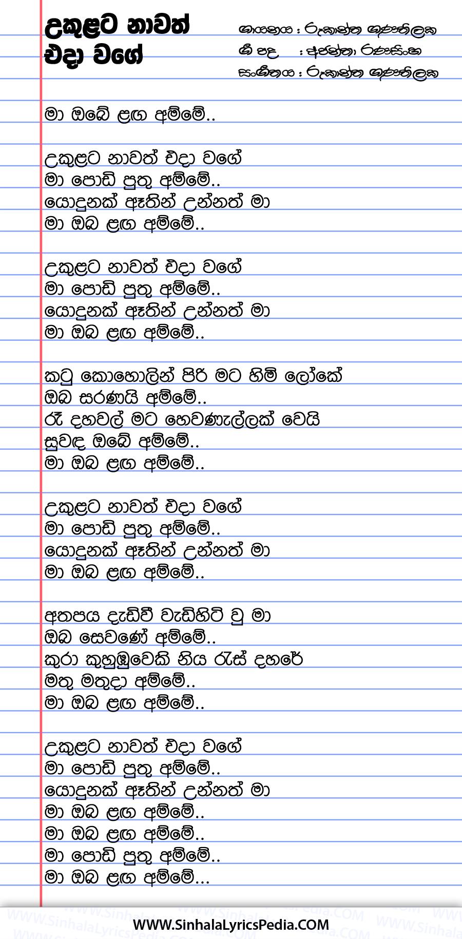 Ukulata Nawath Eda Wage Song Lyrics
