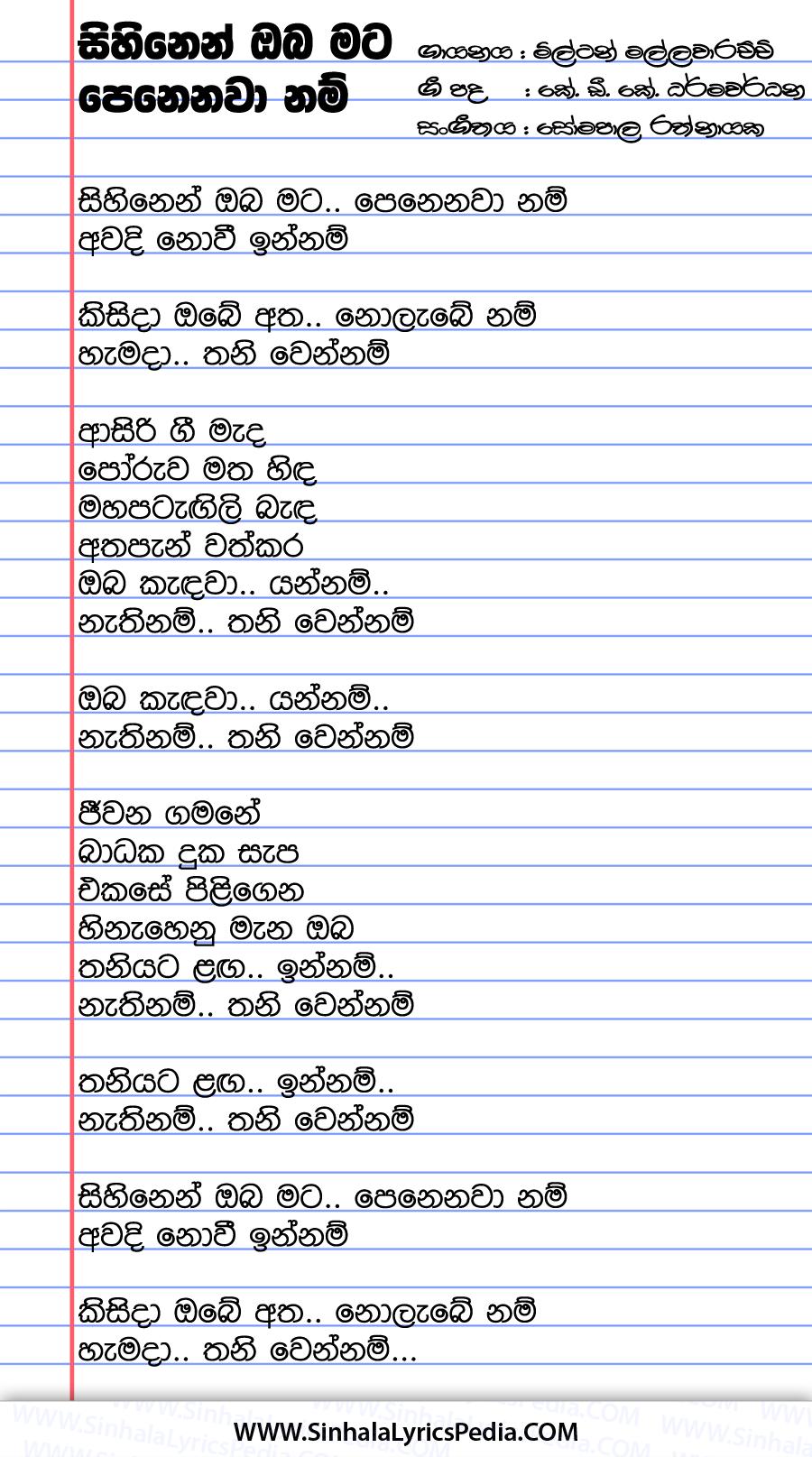 Sihinen Oba Mata Penenawanam Song Lyrics