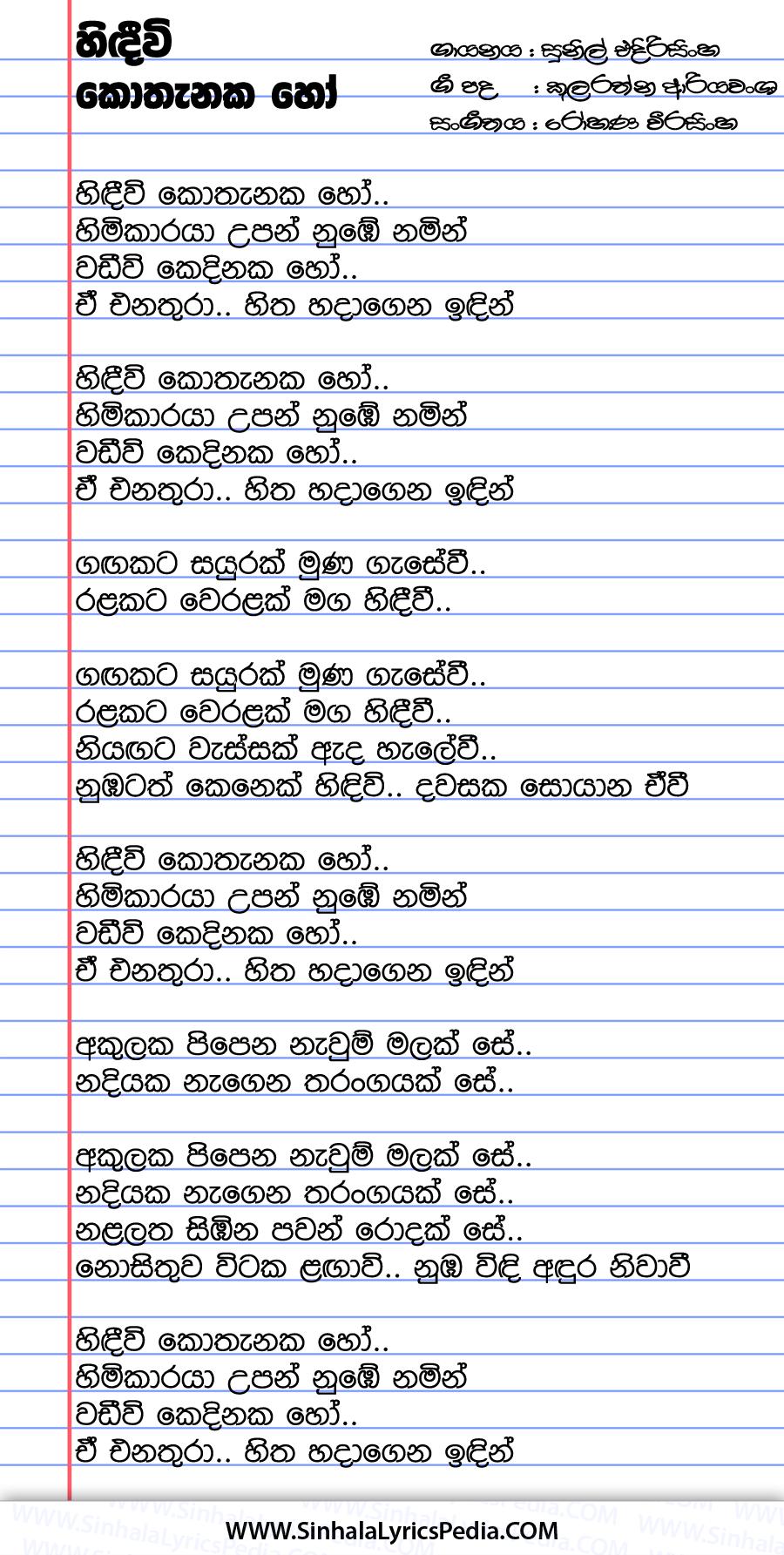 Hindiwi Kothanaka Ho Song Lyrics