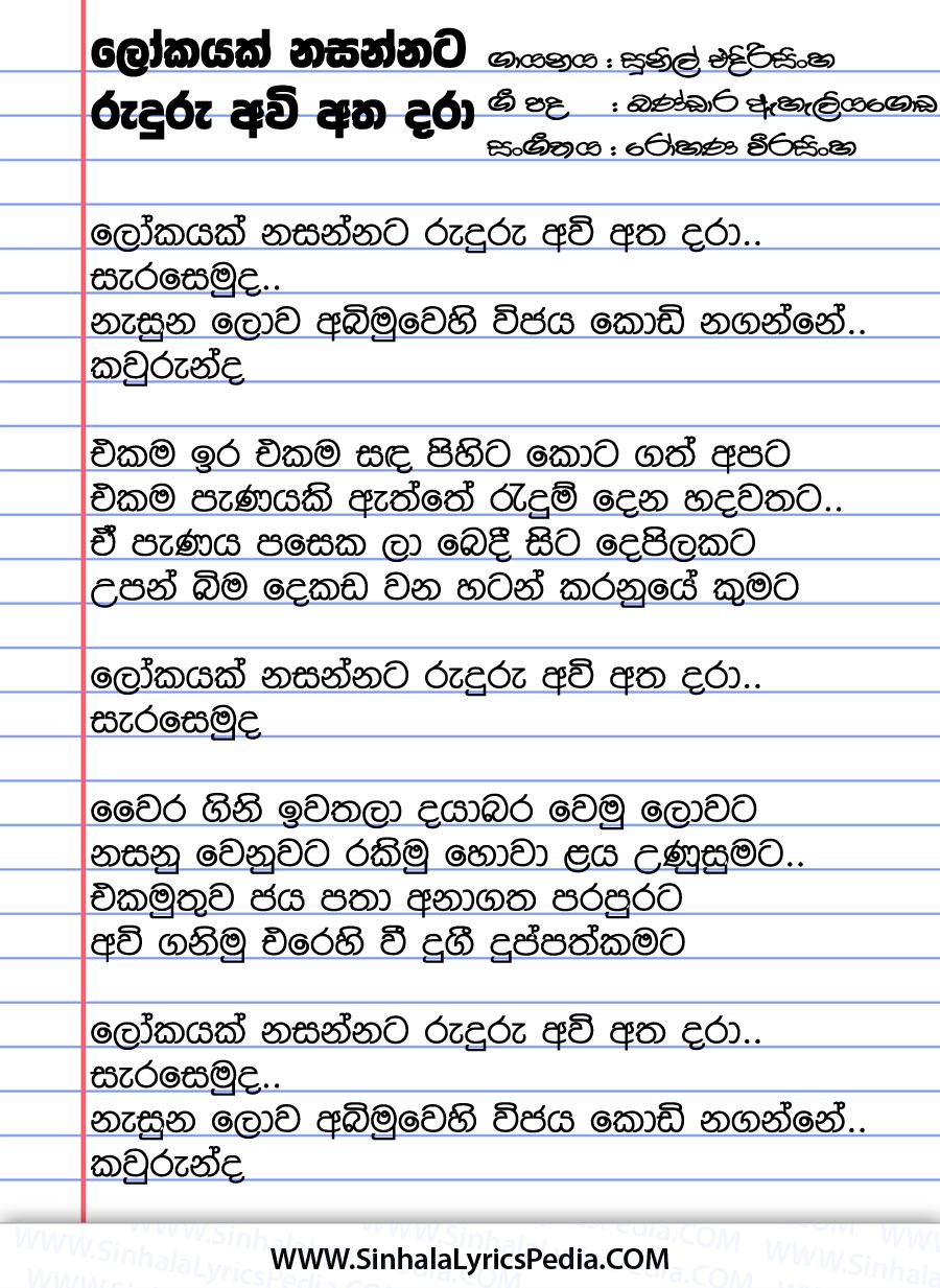 Lokayak Nasannata Ruduru Awi Atha Dara Song Lyrics