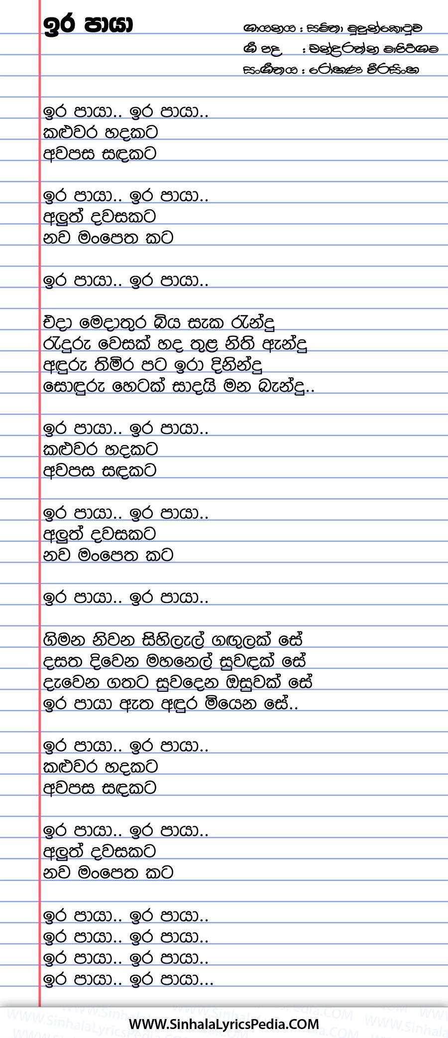 Ira Paya Ira Paya Song Lyrics