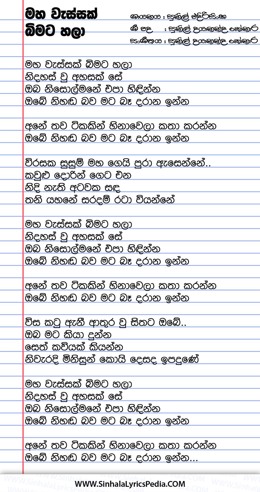 Maha Wassak Bimata Hela Song Lyrics
