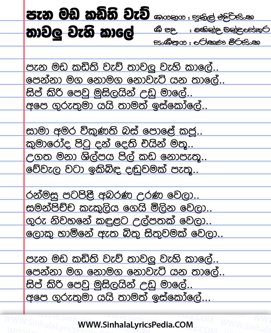 Pana Mada Kadithi Song Lyrics