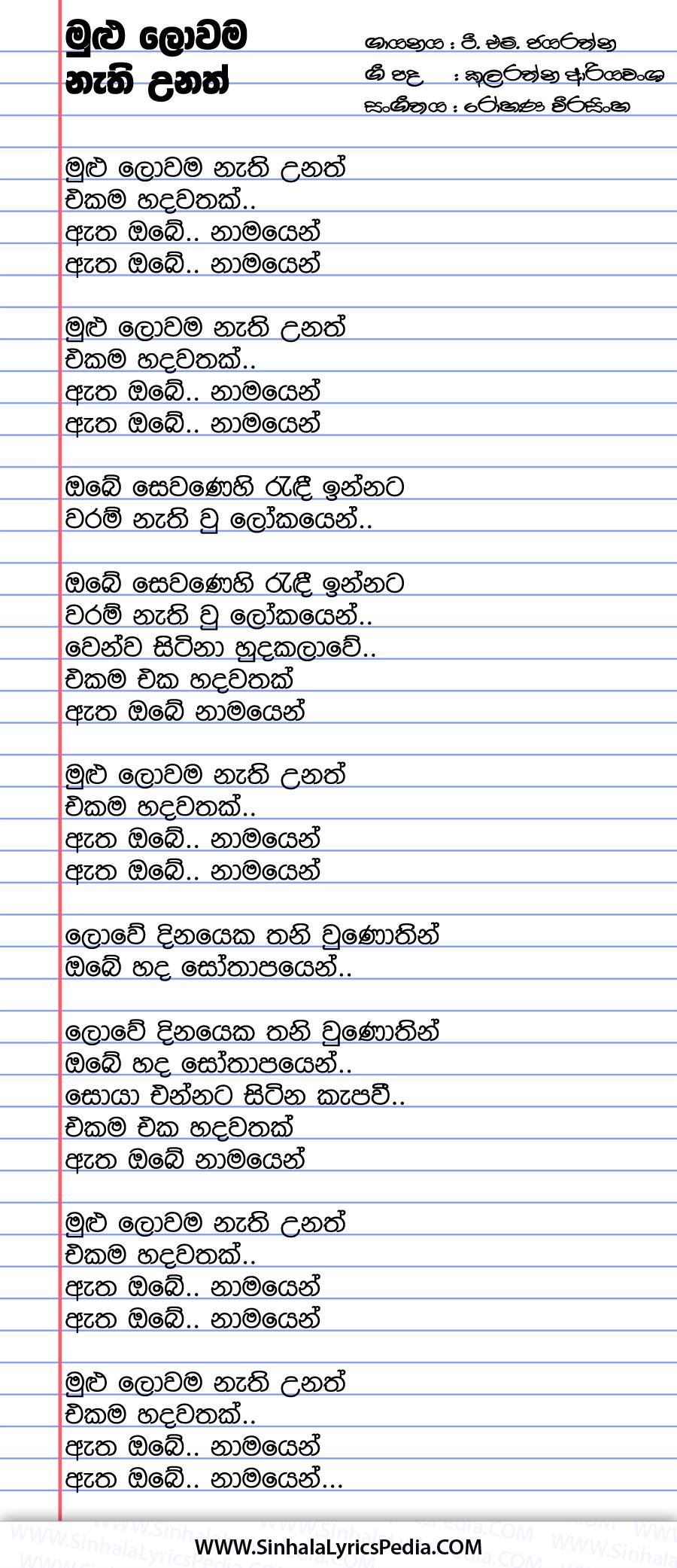 Mulu Lowama Nathi Unath Song Lyrics