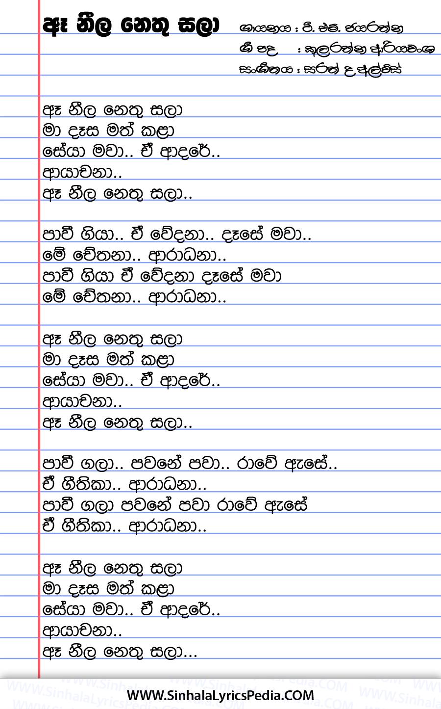 Ae Neela Nethu Sala Song Lyrics