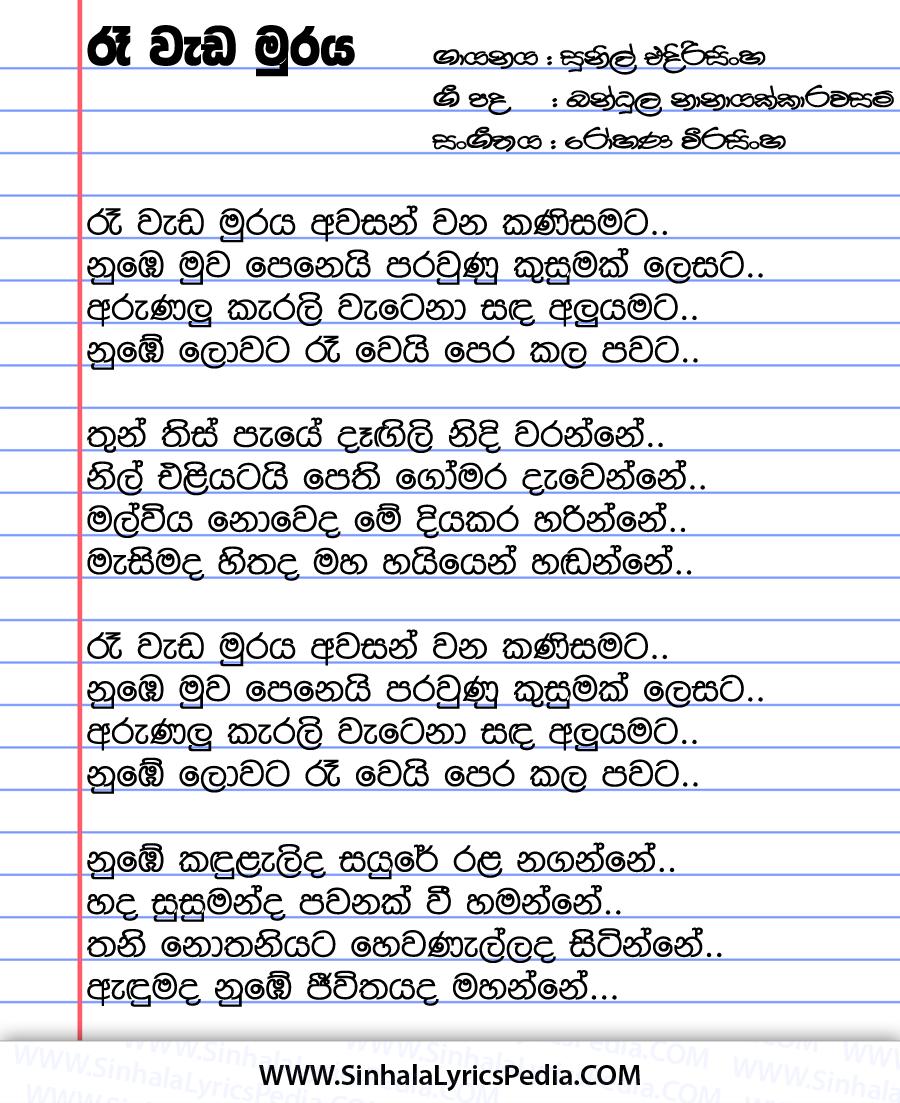 Re Wada Muraya Awasan Wana Kanisamata Song Lyrics