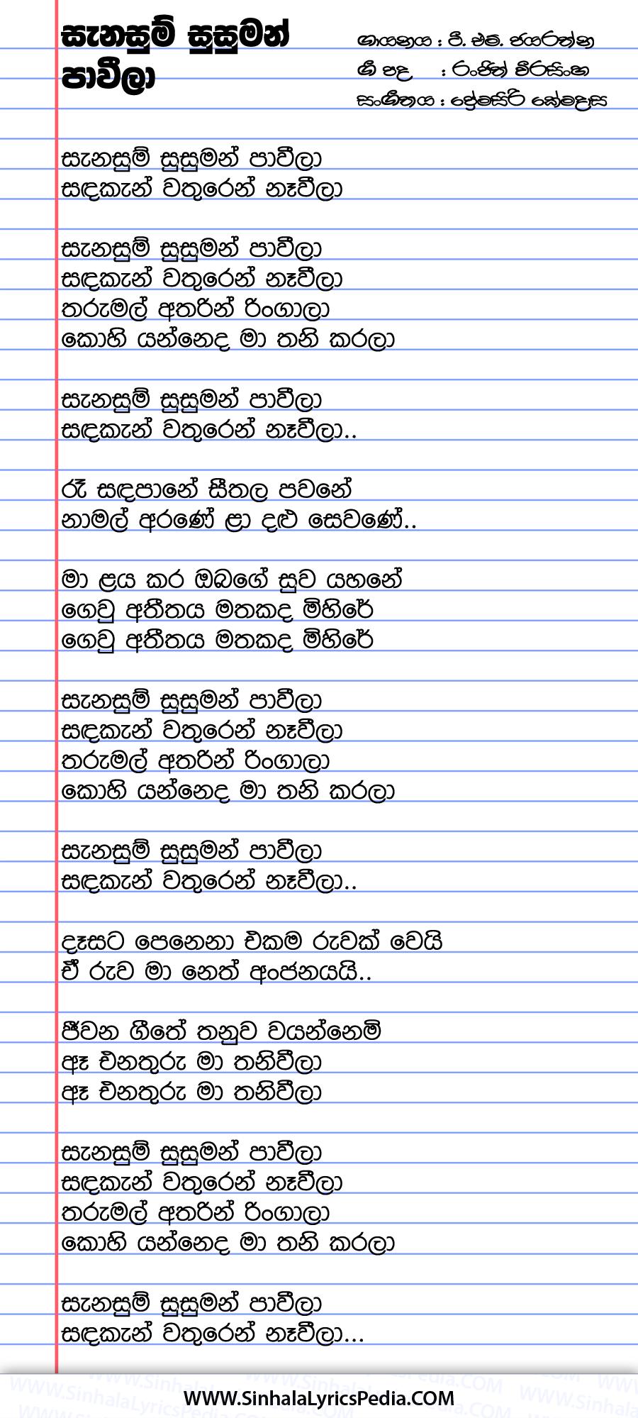 Sanasum Susuman Paweela Song Lyrics