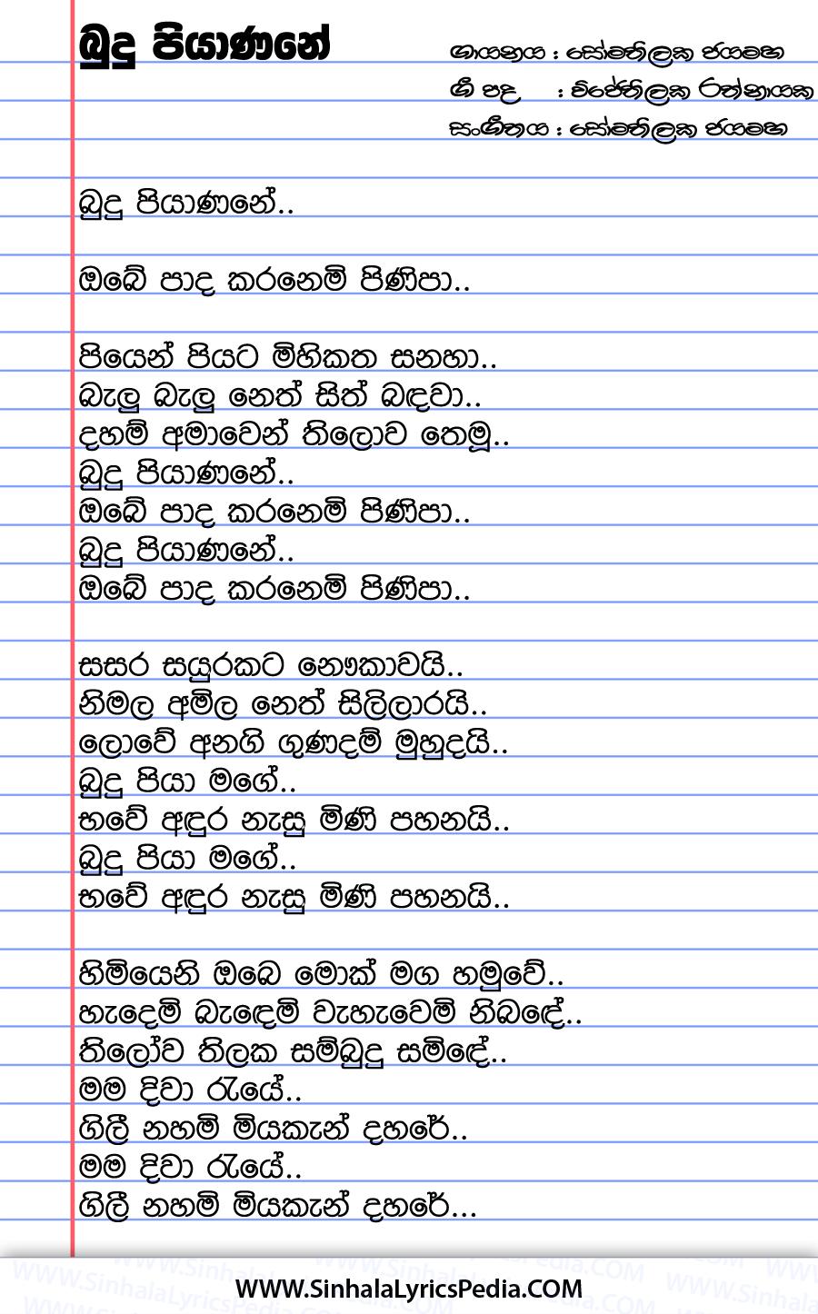 Budu Piyanane Obe Padha Karanemi Pinipa Song Lyrics