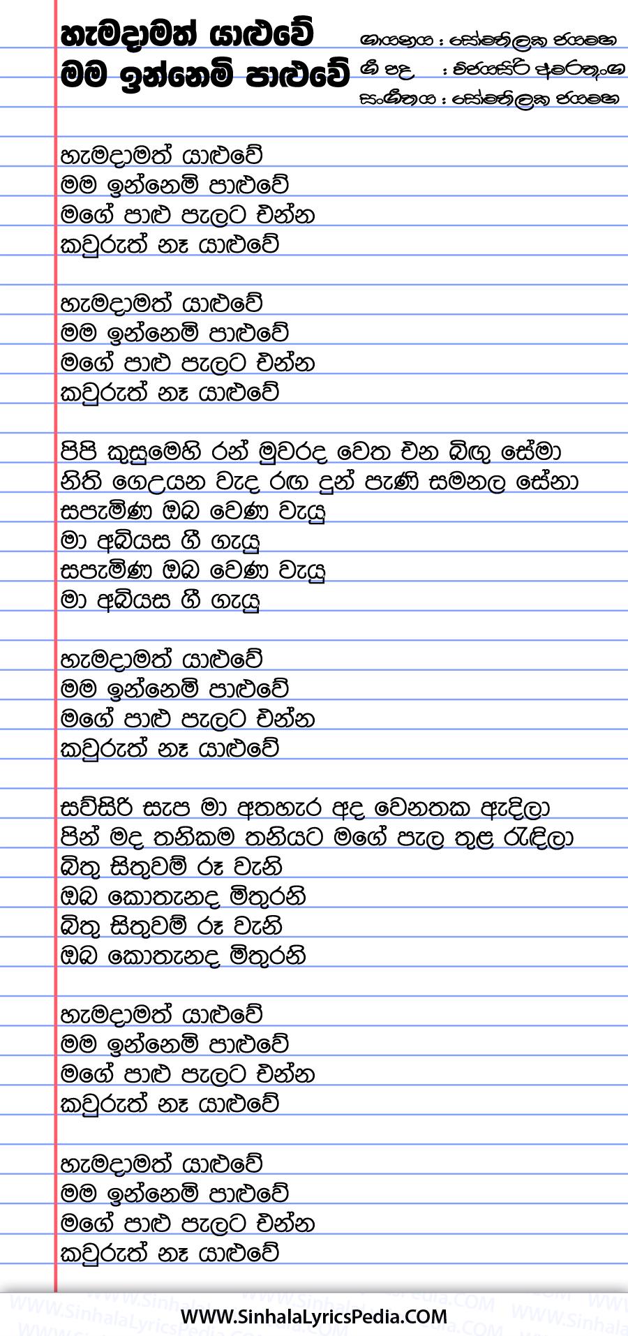 Hamadamath Yaluwe Mama Innemi Paluwe Song Lyrics