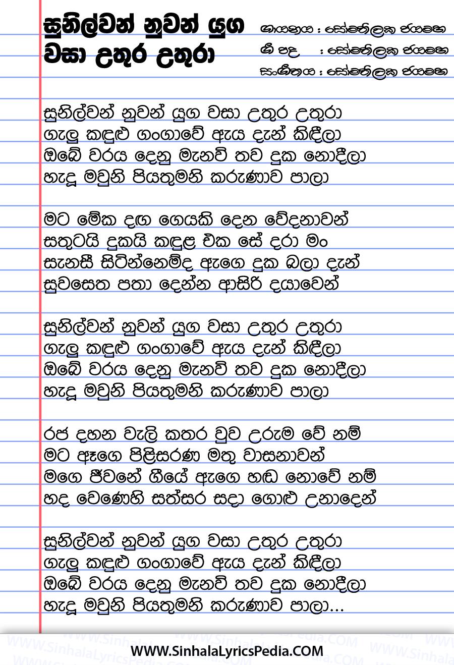 Sunilwan Nuwan Yuga Wasa Uthura Uthura Song Lyrics