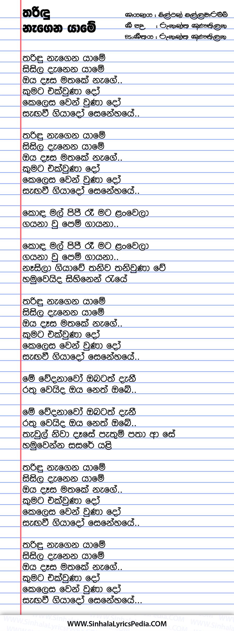 Tharindu Nagena Yame Song Lyrics