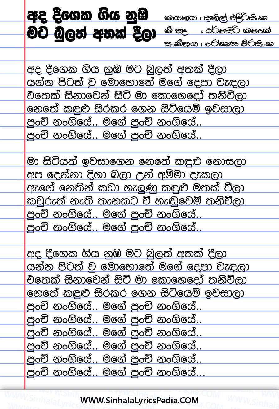 Ada Deegeka Giya Nuba Mata Song Lyrics