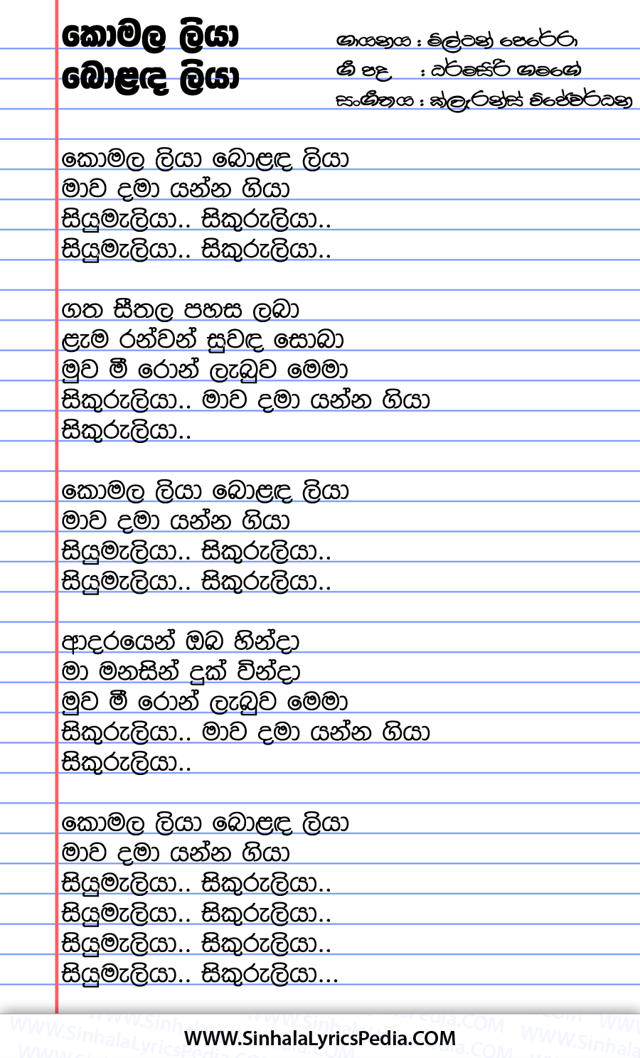 Komala Liya Bolanda Liya Song Lyrics