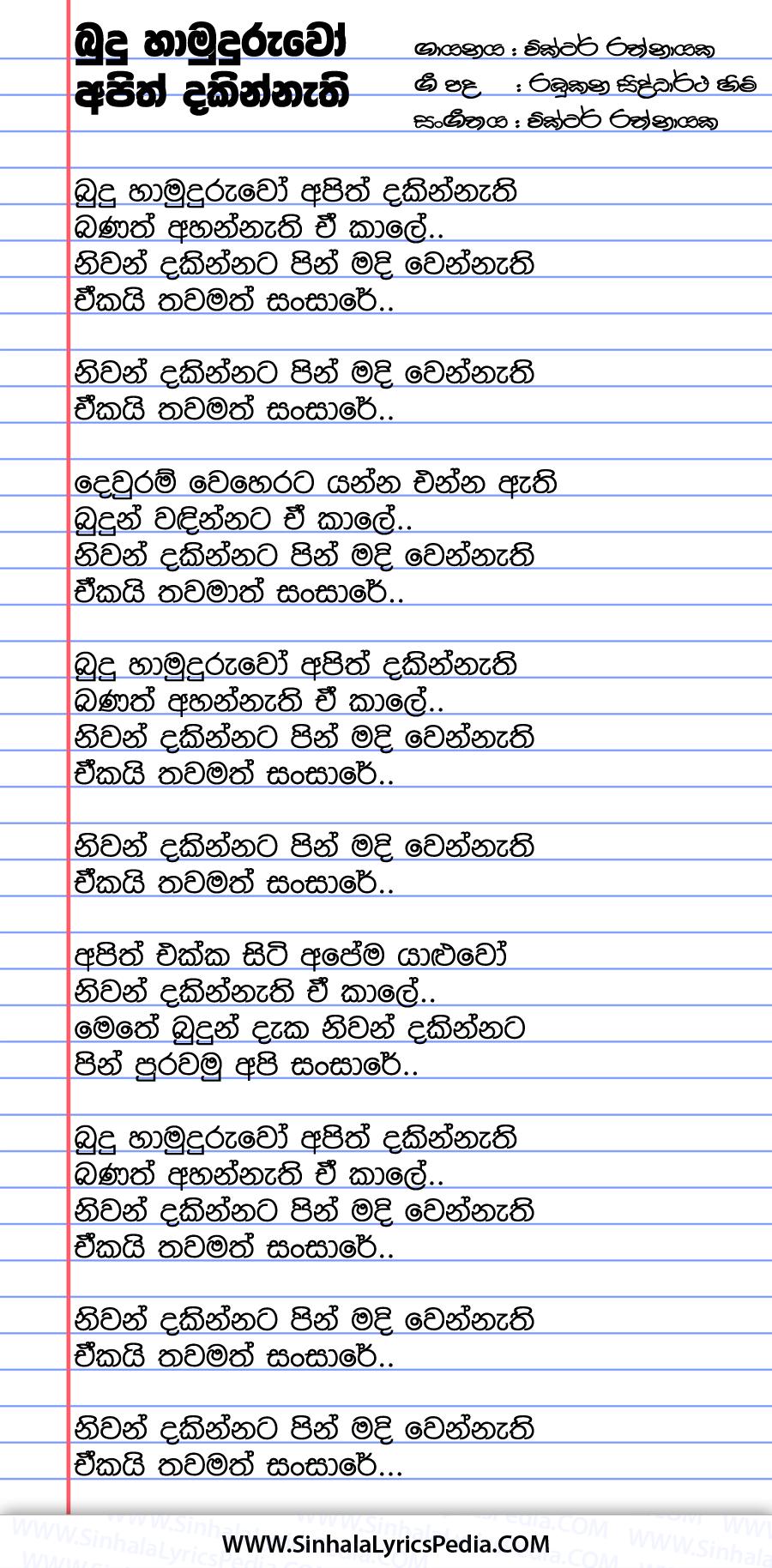Budu Hamuduruwo Apith Dakinnathi Song Lyrics