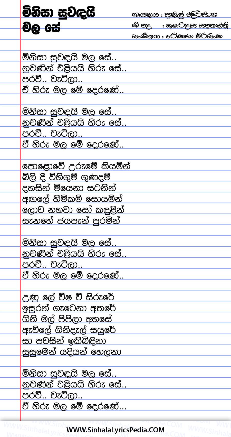 Minisa Suwadai Mala Se Song Lyrics