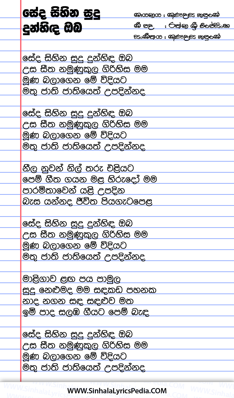 Seda Sihina Sudu Dunhinda Oba Song Lyrics