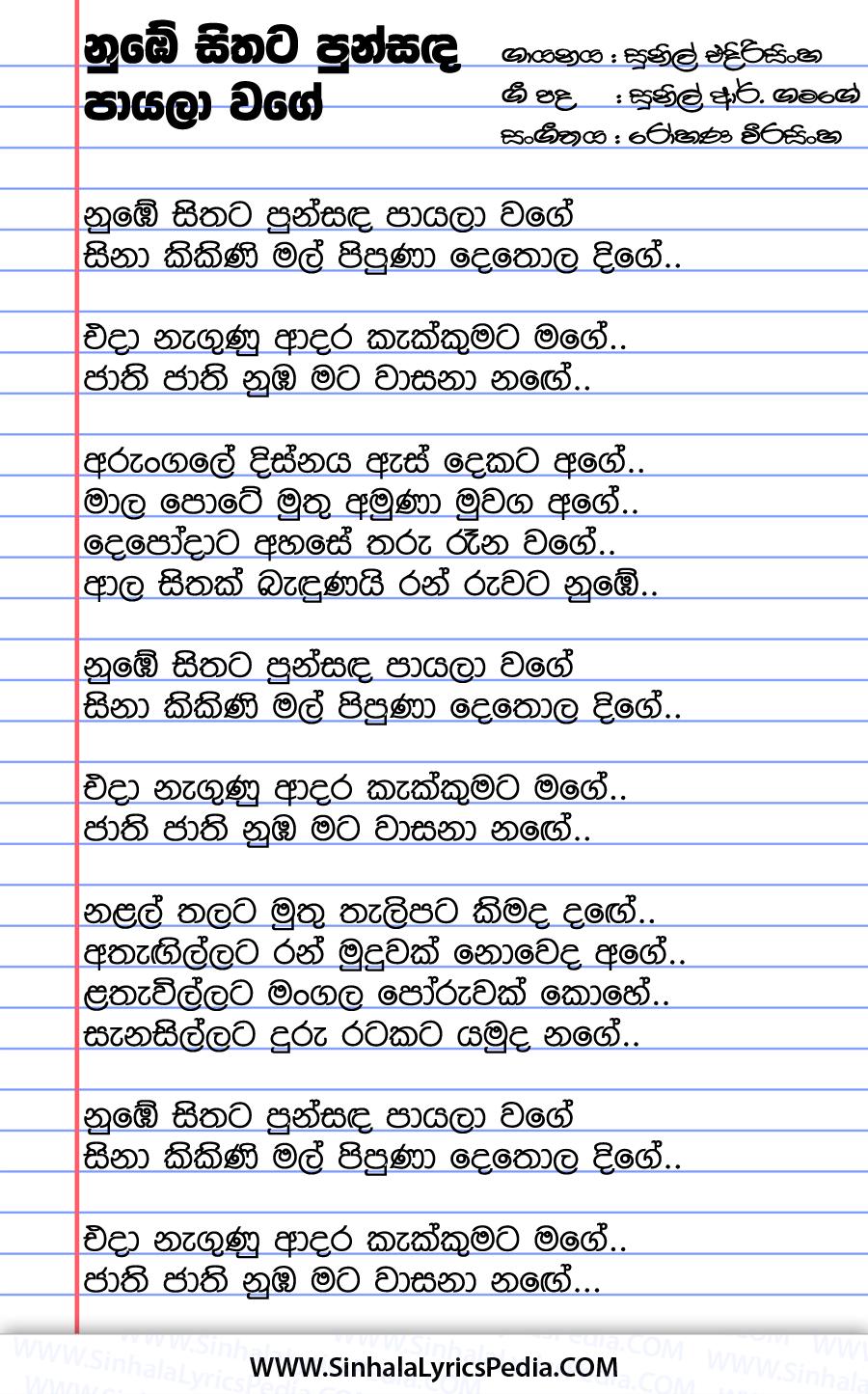 Numbe Sithata Punsanda Payala Wage Song Lyrics