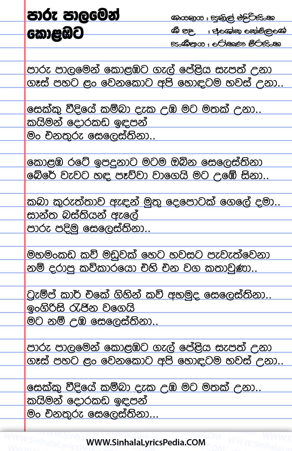 Paru Palamen Gal Peliya Song Lyrics