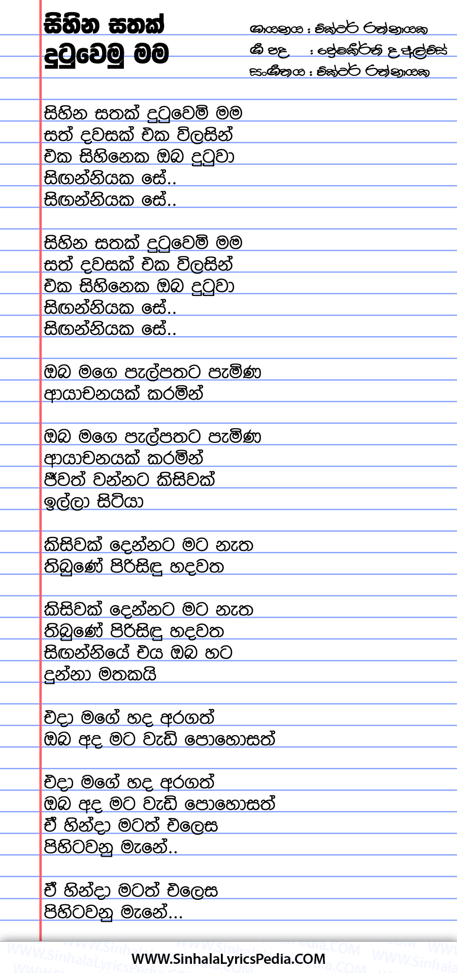 Sihina Sathak Dutuwemi Mama Song Lyrics