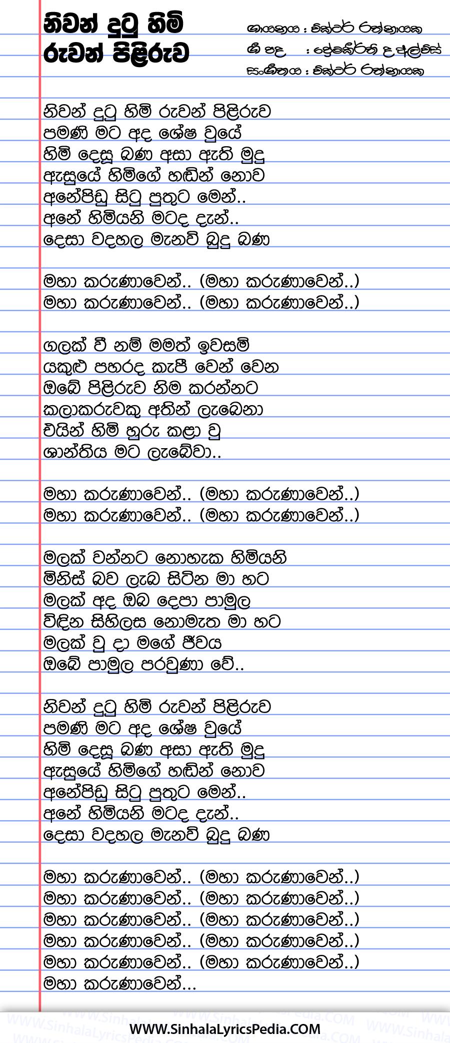 Niwan Dutu Himi Ruwan Piliruwa Song Lyrics