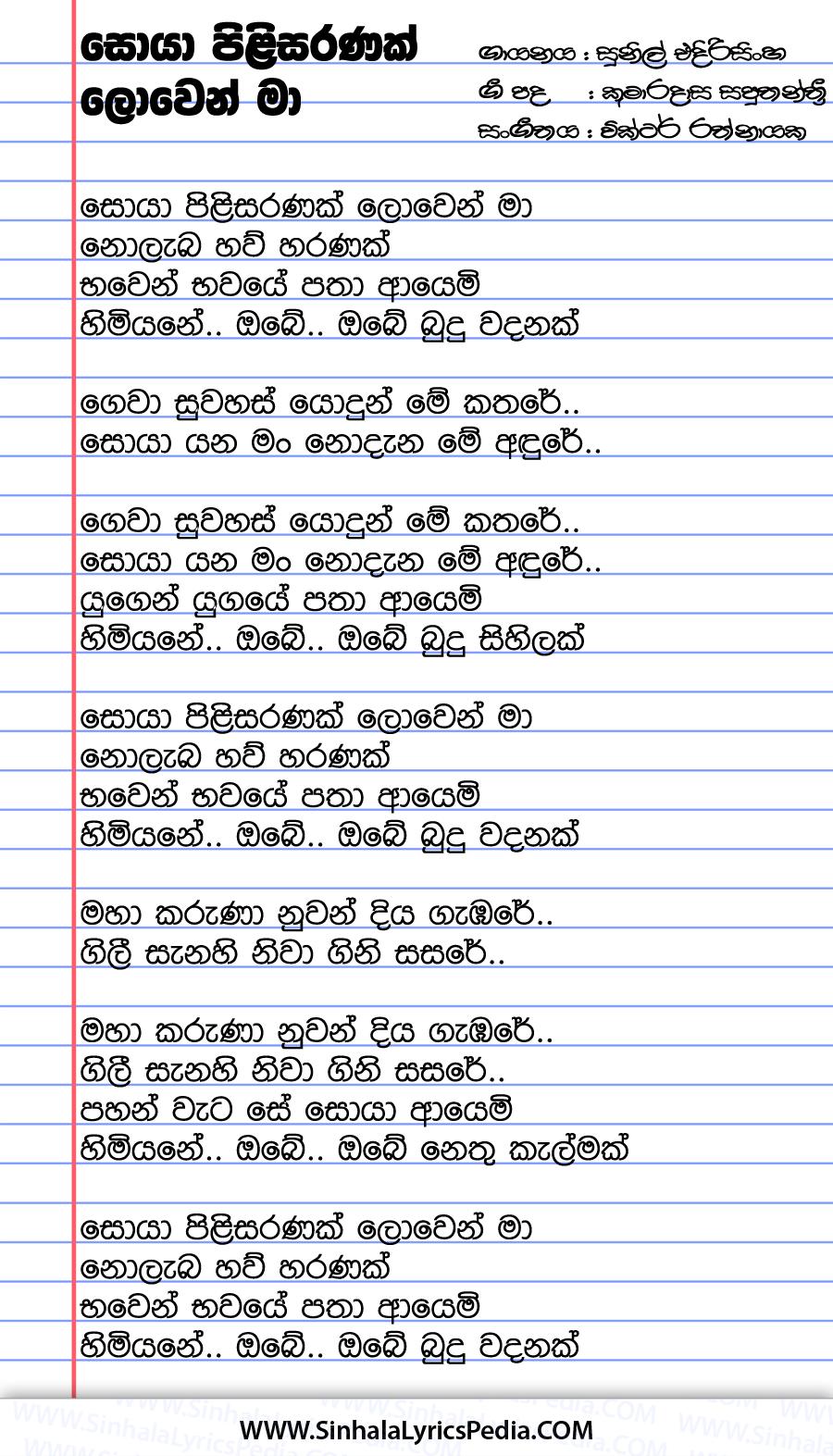 Soya Pilisaranak Lowen Ma Nolaba Hawu Haranak Song Lyrics