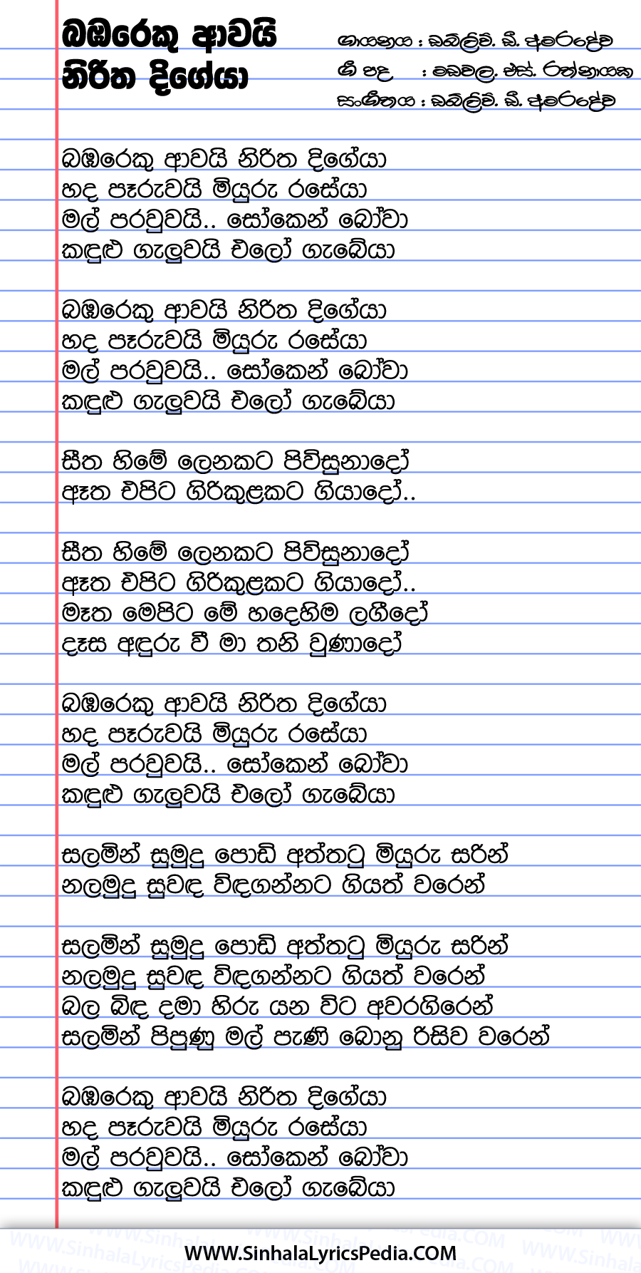 Bambareku Awai Niritha Digeya Song Lyrics