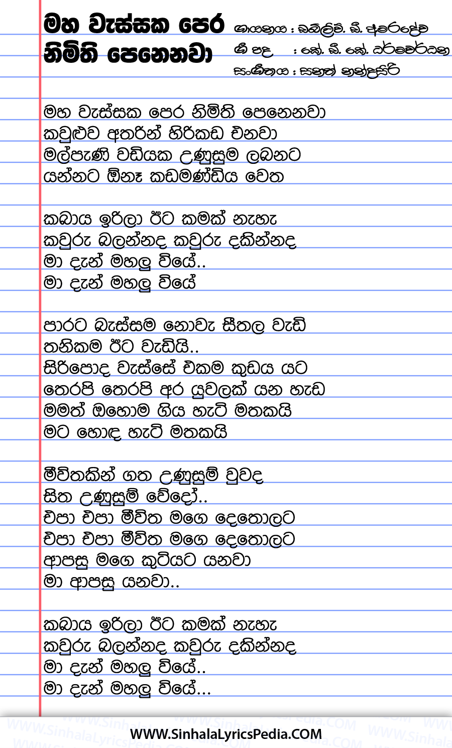 Maha Wassaka Pera Nimithi Penenawa Song Lyrics