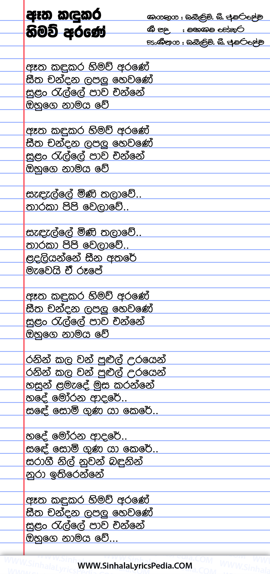 Atha Kandukara Himaw Arane Song Lyrics