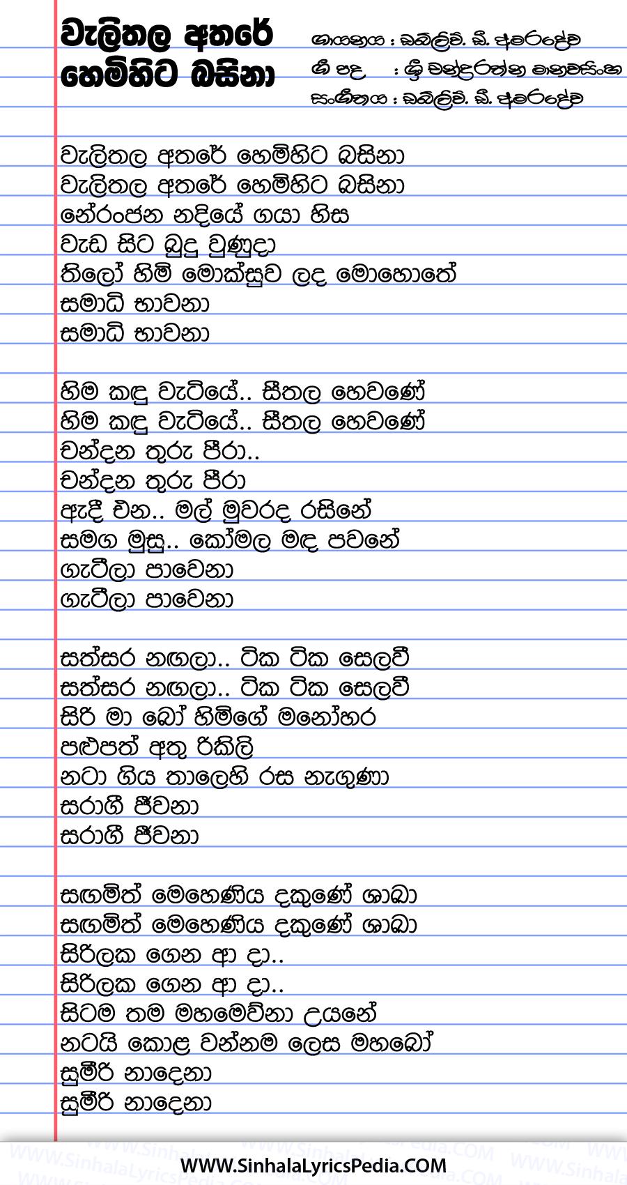 Wali Thala Athare Hemihita Basina Song Lyrics