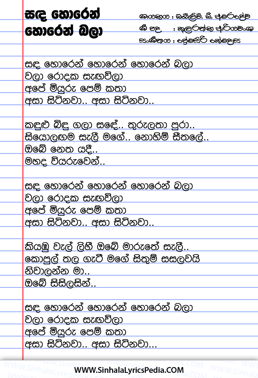 Sanda Horen Horen Horen Bala Song Lyrics