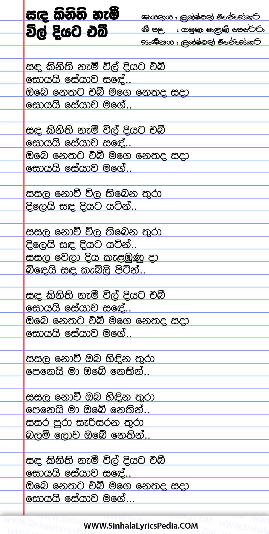 Sanda Kinithi Nami Vil Diyata Ebi Song Lyrics